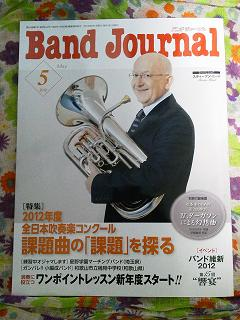 バンドジャーナル表紙.JPG